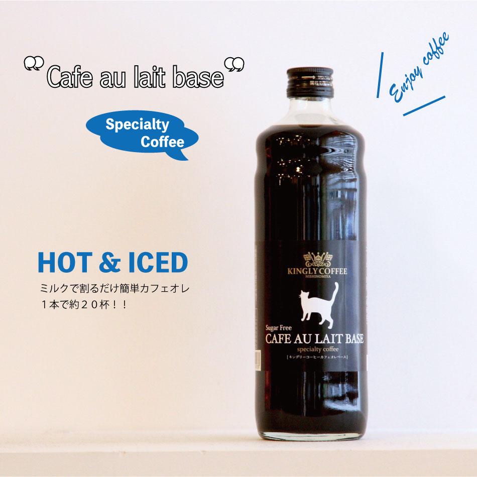 ネコ印ギフトセット【カフェオレベース無糖1本・...の紹介画像3