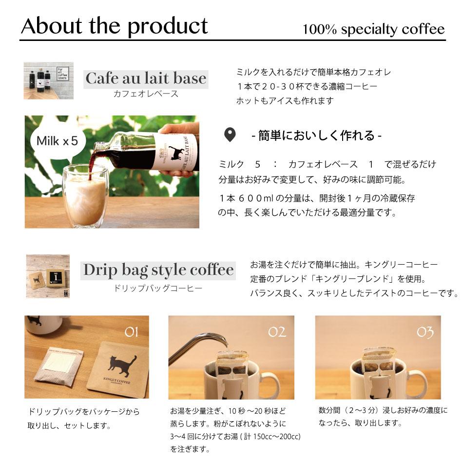 ネコ印ギフトセット【カフェオレベース無糖1本・...の紹介画像2
