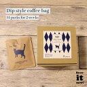 ショッピング2week ネコ印コーヒーバッグ - 2WEEKS SET -(14個入り)【コーヒー】【スペシャルティコーヒー】【KINGLY COFFEE】【プチギフト】