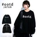 #ootd JAPAN 圧着テープLINE切替ビッグトレーナー 原宿 メンズ レディース ユニセックス 男女兼用 ootd JAPANオーオーティーディー 辰巳シーナ