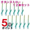 [3日(営業日)発送]純チタンストロー 12本セット 純チタンマドラーは、プレゼントにもオススメ 05P03Dec16