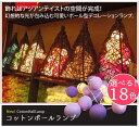 RoomClip商品情報 - 【コットンボール】アジアン雑貨コットンボールランプ アジアン エスニック ボールランプ 間接照明 ランプ フロアライト スタンドライト 雑貨 クリスマス 誕生日 記念日 イルミネーション インテリア リビング ダイニング