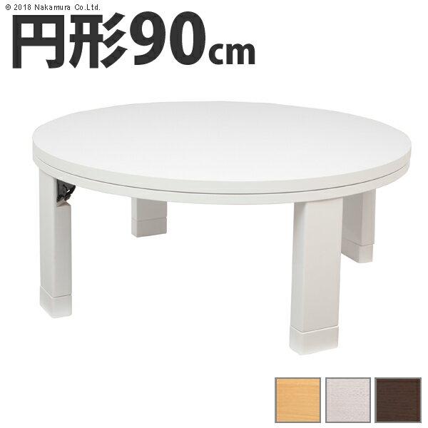 天然木丸型折れ脚こたつ ロンド 90cm こたつ テーブル 円形 日本製 国産※メーカー在庫商品の為、送料は注文完了後にお知らせします。