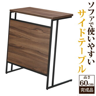 床頭桌胡桃木茶几 sofacidetable [UNO] 迷你表側邊欄簡單的沙發桌子苗條