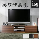 居家, 寢具, 收納 - 背面収納TVボード ロビン 幅150cm テレビ台 テレビボード ローボード※メーカー在庫商品の為、送料は注文完了後にお知らせします。