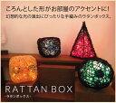 【アジアン雑貨】ラタンボックス【三角すい...