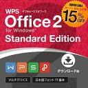 オフィスソフト互換性抜群 キングソフト WPS Office 2 Standard Edition ダウンロード版 送料無料 旧Kingsoft Officeよりリブランド