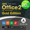 Microsoft Office互換 キングソフト WPS Office 2 Gold Edition ダウンロード版 送料無料 旧Kingsoft Officeよりリブランド