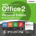 キングソフト WPS Office 2 Personal Edition ダウンロード版 +オフィシャルガイドブック(PDF版)セット 送料無料