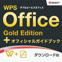 Microsoft Office互換 キングソフト WPS Office Gold Edition ダウンロード版 +オフィシャルガイドブック(PDF版)セット 送料無料