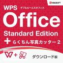 キングソフト WPS Office Standard Edition ダウンロード版 +らくちん写真カッター2