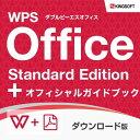 キングソフト WPS Office Standard Edi...