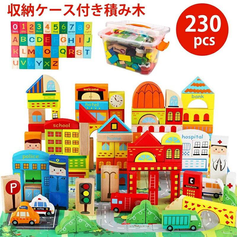 送料無料木製ブロック木製おもちゃ230ピース積み木ドミノ立体パズル知育玩具多彩構築ブロック天然木数字