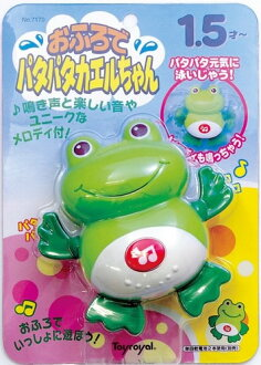 It is frog (royal a toy) fs2gm pitter-patter in a bath