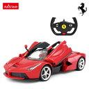ラジコンカー ラ・フェラーリ La Ferrari RASTAR 1/14 RC