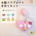 【送料無料】ネームプレート 表札 ドアプレート 木製 手作り...