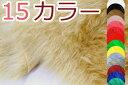 【生地 布 ファー ボア】フェイクファー 無地 全15色【ブライトフェイクファー】【30cmから10cm単位販売】(SA21)