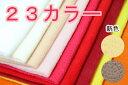 生地 フリース無地カラー【全22色-1】【30cmから販売】...