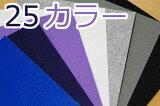 ☆アイロン接着フェルトピッタ【布地/生地/布】(KI21)
