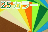 ☆アイロン接着フェルトピッタカラー2(グリーン・イエロー系)【フェルト/15cm】(KI21)