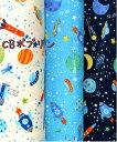 生地 CBポプリン《スペースワールド 宇宙柄》【50cm単位販売】 【メール便は3mまで】【コットン