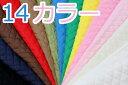 生地【キルティング 無地】【全14色】【30cmから販売 メ...