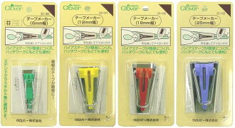 ☆ clover bias tape maker ( KI21 )