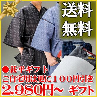 Jinbei (じんべい) men's mens 3,988 Yen! ] 10P18Oct13