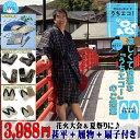 甚平 サンキュー パパ セット(3988) 紳士 メンズ 用 和装 小物 が全部揃って3988円!!累計で10000枚以上販売しております。メンズ