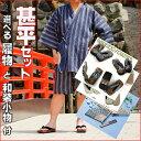甚平(じんべい)紳士 メンズ用【和装小物が全部揃って送料無料】3,988円!!】【累計で10,000枚以上販売しております。】【楽ギフ_のし宛書】