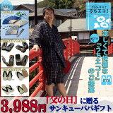 甚平サンキューパパセット3,988紳士メンズ用【和装小物が全部揃って】3,988!!】【累計で10,000枚以上販売しております。】【楽ギフのし宛書】