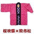 半纏(はんてん)【送料無料】桜吹雪(ピンク)x絞市松(ムラサキ)中綿入りリバーシブル半天(ちゃんちゃんこ)女性用半纏(はんてん)