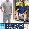 男性着物セットのイメージ