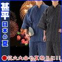 甚平 (じんべい) 父の日 や 誕生日 の ギフト プレゼント に 最適 メンズ ラッピング対応可能(有料) 男性用 綿100% 選べる (全20色) M/L/LL