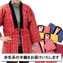 ショッピング中綿 半纏 半天 はんてん あったか 柄お任せ 中綿入 「 赤系 半天 」 ゆったり サイズ なので 婦人 でも 紳士 でも 着用 可能 冬 でも ポカポカ
