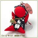 ■さるぼぼ赤【ミニ】(飛騨のお守り)開運ポシェットを持った伝統のさるぼぼ(約6.5cm)