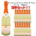 【送料無料】 カールユング スパークリングワイン ピーチ 18本セット 【アルコール0.5%】