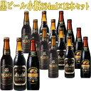 キリン アサヒ サッポロ 黒ビール 小瓶3種12本セット 段ボール発送