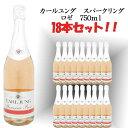【送料無料】カールユング スパークリングワイン ロゼ 18本セット 【アルコール0.5%】