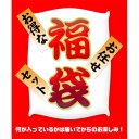 【訳有り処分品】必ず魔王、茜霧島が入っているお買得福袋!