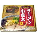 小金太ラーメン 4食入 【鹿児島豚骨ラーメン】