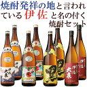 伊佐焼酎セット 1.8L×8本 焼酎 飲み比べ セット 伊佐 伊佐焼酎 8本セット ※北海道・東北地区は、別途送料1000円が発生します。