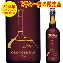 シメイブルー グランドリザーブ スペシャルボトル 2018 750ml ベルギー トラピストビール CHIMAY Peres Trappistes GRANDE RESERVE