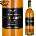 シャトー・ギロー 2009 750ml ソーテルヌ 貴腐ワイン 格付1級 【Sauternes デザートワイン】