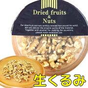 生くるみ 170g 1パック 無塩 アメリカ産 walnut