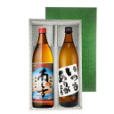 いつもありがとう・ 南之方 900ml×各1本 箱入 父の日 贈答 プレゼント 焼酎セット ※北海道・東北地区は、別途送料1000円が発生します。