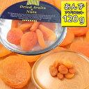 ドライフルーツ ドライ・アプリコット 120g (杏子)