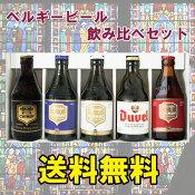 ベルギービール 飲み比べセット 第二弾 輸入ビール Box入り