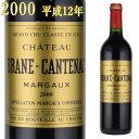 シャトー ブラーヌ・カントナック 2000 750ml マルゴー格付2級 Chateau Brane Cantenac Margaux