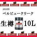 ベルビュークリーク 10リットル 生樽 BELLE-VUE 容器代込 【樽詰ビール】